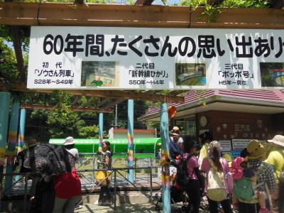 5/30歓迎遠足 (35)